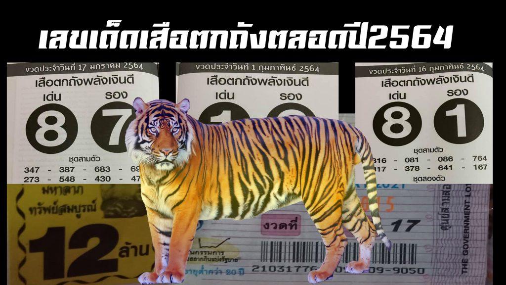หวยเสือตกถัง