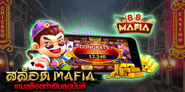 mafia slot ใหม่ล่าสุด